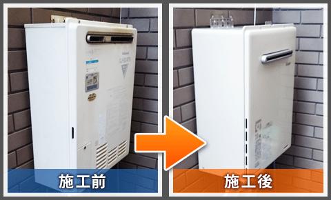 神戸市東灘区岡本の給湯器交換実績の紹介-本体の交換前と交換後