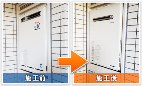 神戸市北区魚崎の給湯器交換-施工前と施工後の比較