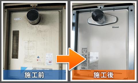 神戸市東灘区住吉の施工実績紹介-給湯器本体の交換前と交換後