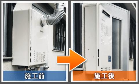 神戸市西区の施工実績②-本体の交換前と交換後