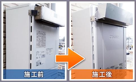 小平市小川町:給湯器の交換前と交換後