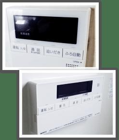 小平市小川町:交換後の浴室リモコンと台所リモコン