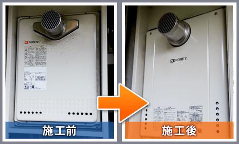 小平市花小金井:前方排気型ガス給湯器の交換前と交換後