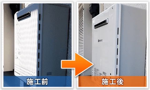 京都市伏見区桃山での給湯器交換の施工実績-本体交換