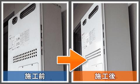 ベランダの壁掛け型ガス給湯器の交換前と交換後/松戸市松戸新田