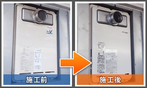 西東京市芝久保町のガス給湯器交換施工実績紹介①-本体の交換前と交換後
