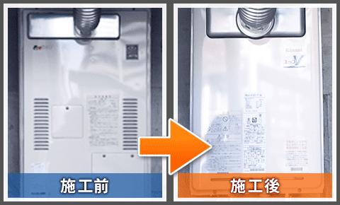 高温水供給式給湯器の交換前と交換後