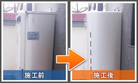 相模原市緑区下九沢での施工実績-給湯器の本体交換
