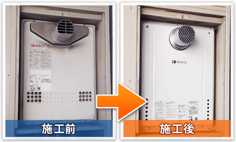 相模原市南区で交換したPS設置・前方排気型の給湯器