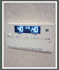 交換後の浴室用リモコン