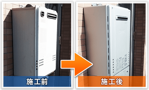壁掛型ガス給湯器の交換前と交換後/新宿区上落合