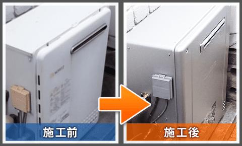 据置型給湯器の交換前と交換後/杉並区荻窪