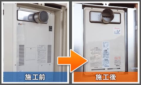 PS設置タイプの給湯器の交換前と交換後