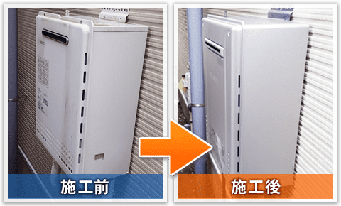 墨田区東向島で交換した壁掛型ガス給湯器のビフォーアフター