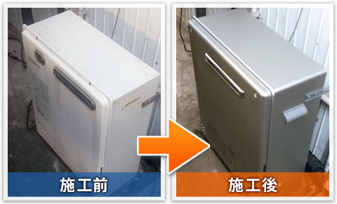 宝塚市の施工事例①給湯器本体の交換前と交換後
