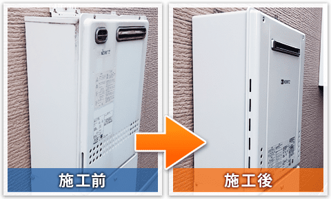 壁掛型ガス給湯器の交換事例/豊中市