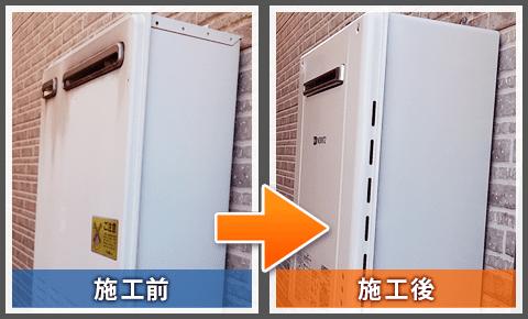 壁掛型ガス給湯器の交換前と交換後/大和市下鶴間