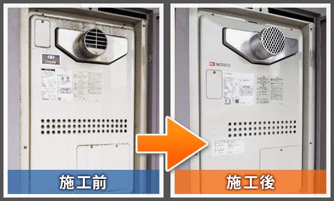 PS設置タイプのガス給湯器の交換前と交換後