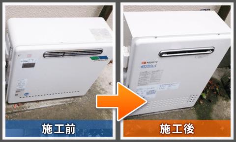 据置型ガス給湯器の交換前と交換後