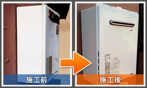 戸建ての壁掛型ガス給湯器の交換前と交換後