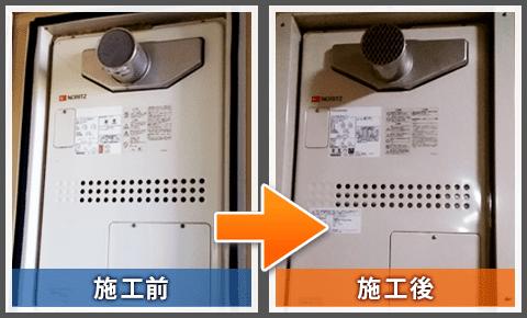 前方排気型ガス給湯器の交換前と交換後