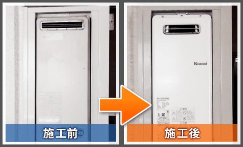 スリムタイプの給湯器の交換前と交換後/神奈川区六角橋