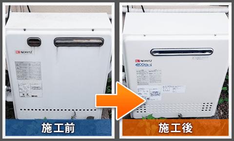 ノーリツ製の屋外据置型、24号給湯器の工事例/横浜市港北区大倉山