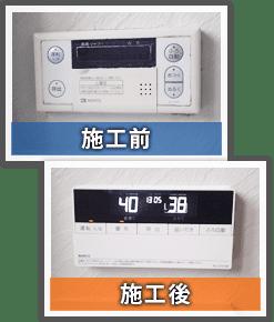 交換した浴室用のリモコン/横浜市港北区大倉山