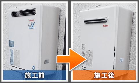 屋外設置壁掛型ガス給湯器の工事例/横浜市港北区大豆戸町