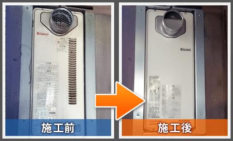 PS設置型ガス給湯器の交換前と交換後