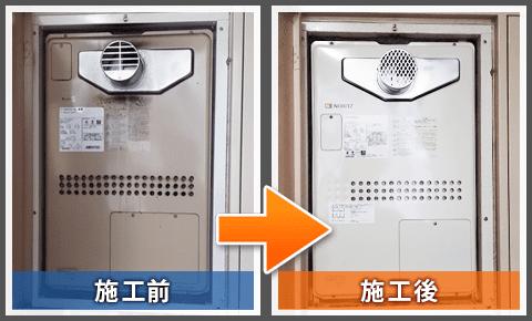 横須賀市野比で給湯暖房熱源機を交換しました